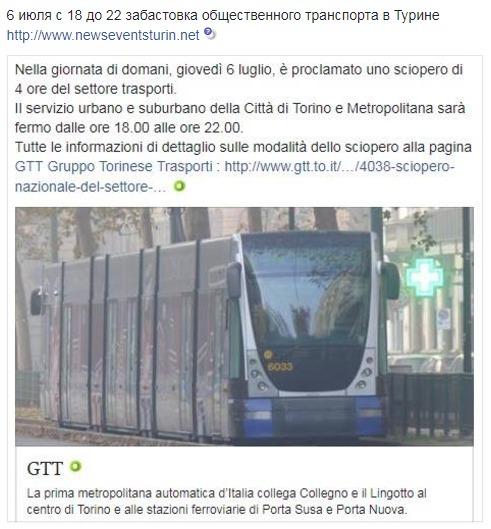 Забастовка общественного транспорта в Турине