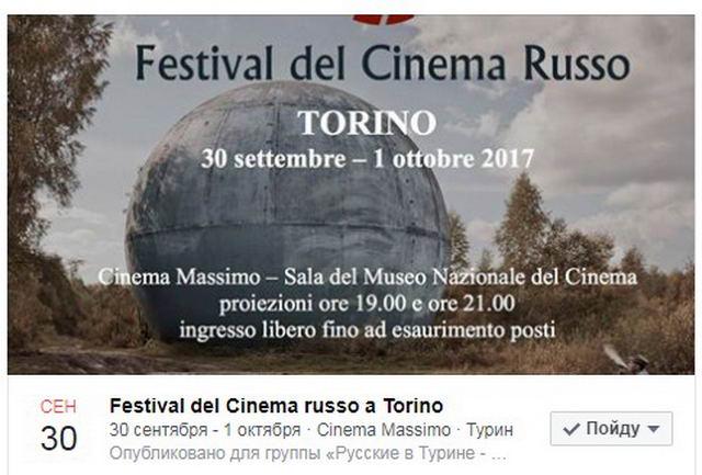Фестиваль русского кино в Турине состоится 30 сентября - 1 октября 2017 Топ мероприятий Турина октябрь 2017