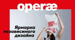 Независимая дизайн ярмарка в Турине