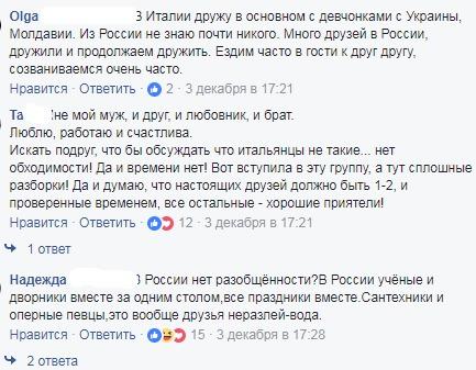 Русские в Италии пишут о русских