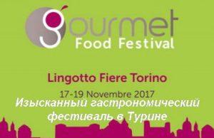 Изысканный гастрономический фестиваль в Турине