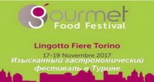 Гастрономический фестиваль в Турине