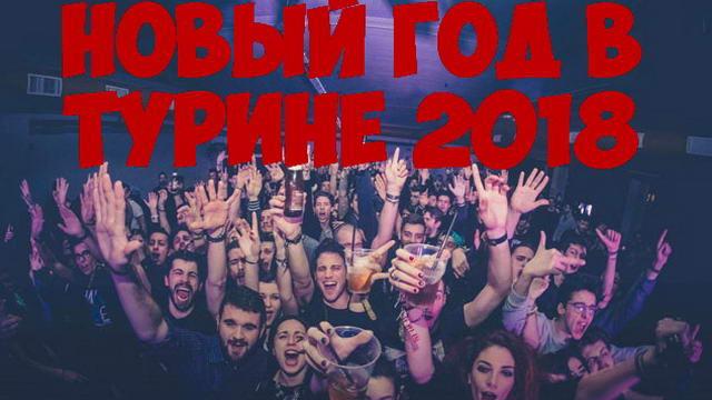 Новый 2018 год в Турине