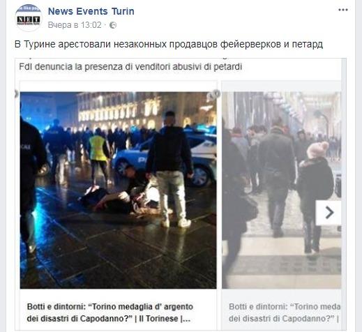 В Турине задержаны продавцы петард и фейерверков