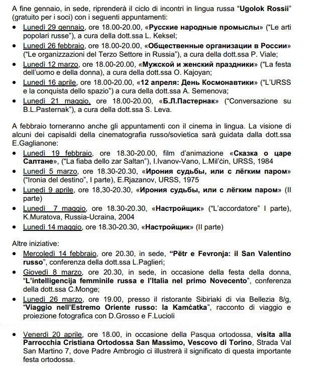 Ассоциация русский мир в Турине Италия