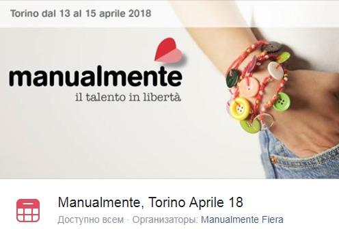 Выставка ручных работ в Турине