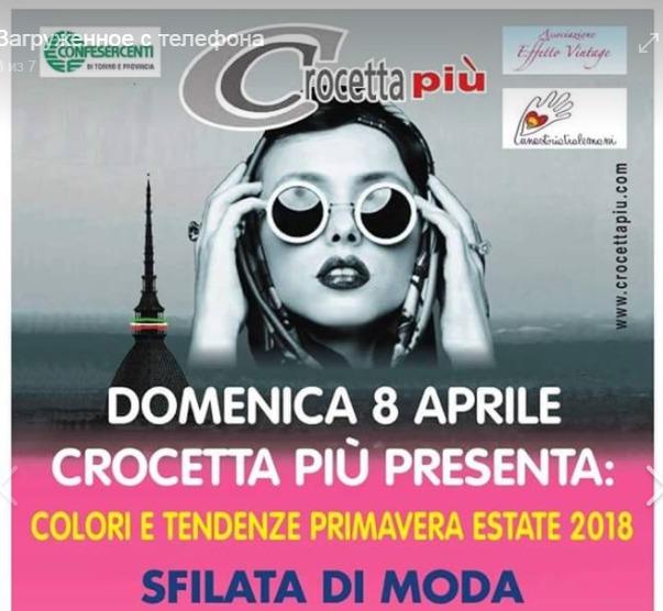 Elia Tarantino presenta crocetta moda 2018 События Турина апрель 2018 года.