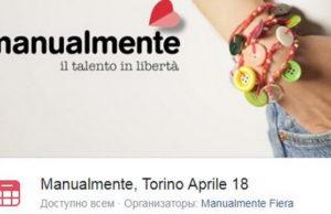 Апрельские мероприятия Турина, все самые интересные