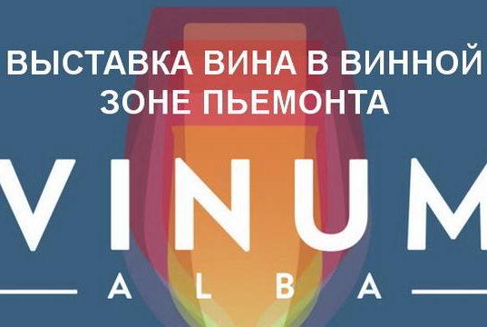 Vinum 2018 - Национальная выставка вина в Пьемонте