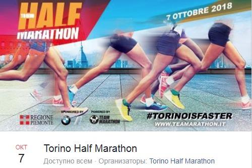 Пробег марафон против курения в Турине Турин в октябре 2018 года