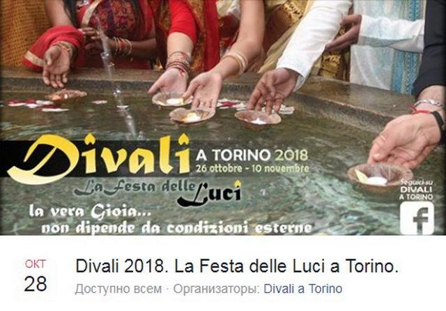 Индийский Новый год в Турине праздник света
