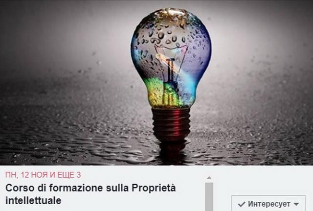 Учебный курс по интеллектуальной собственности от Коммерческой Палаты Турина Турин в октябре 2018 года