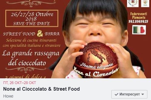 Провинция Турина - городок None в шоколаде, уличная еда Пьемонт