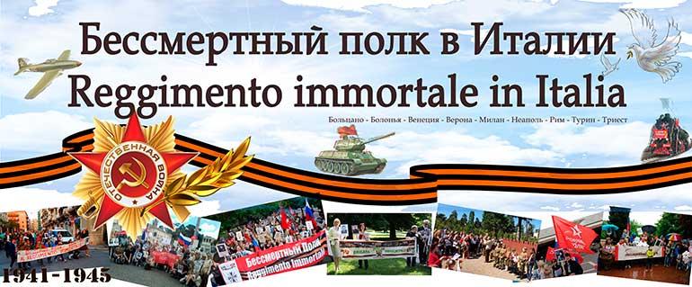 День победы в Италии Бессмертный полк