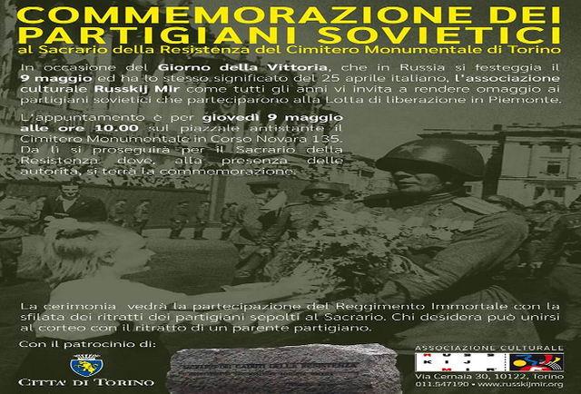 Мероприятия Турина в мае 2019