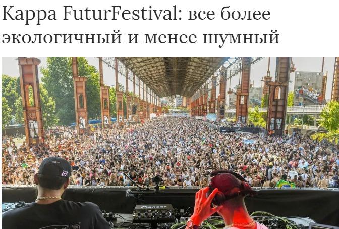 Мероприятия Турина июль 2019 года каппа фестиваль в турине