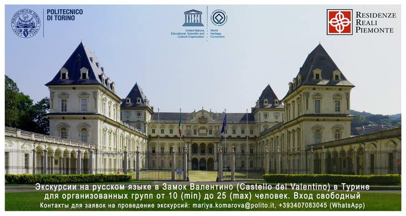 экскурсия на русском языке в замок Валентино (castello del valentino) в Турине
