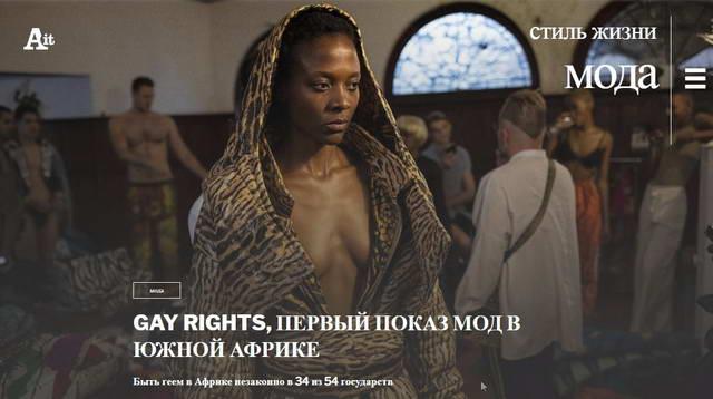 GAY RIGHTS, ПЕРВЫЙ ПОКАЗ МОД В ЮЖНОЙ АФРИКЕ