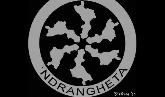 Ндрангета - крупная итальянская организованная преступная группировка, происходящая из Калабрии