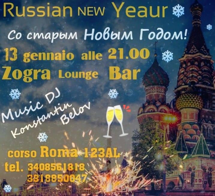 Наш, традиционный, никому из иностранцев не понятный Старый новый год!!!