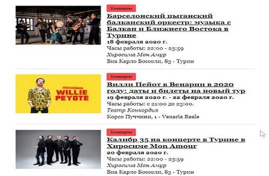 Концерты в Турине События Италии февраль 2020 года