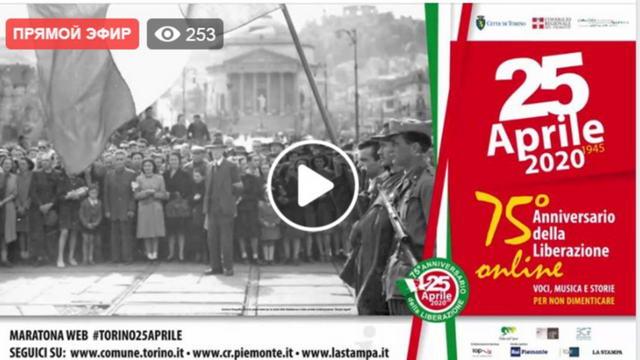 Новости и события Турина поздравляет всех с праздником освобождения Италии!