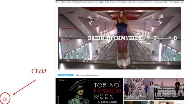 Что бы получать обновления Новости Турина достаточно сделать один клик по красному колокольчику