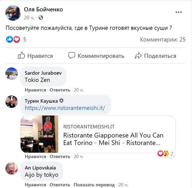 Русские в Турине отзывы о японских ресторанах, русскоязычные о суши Турина