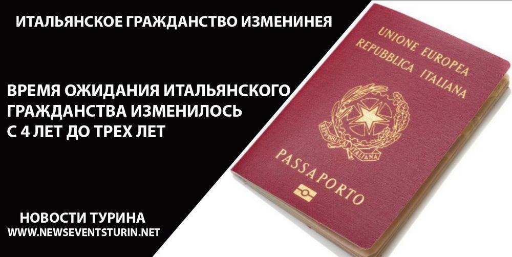 Итальянское гражданство новый закон 2020 не 4 года а 3
