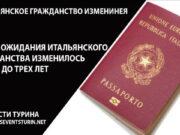 Изменения в законе Итальянское гражданство новый закон