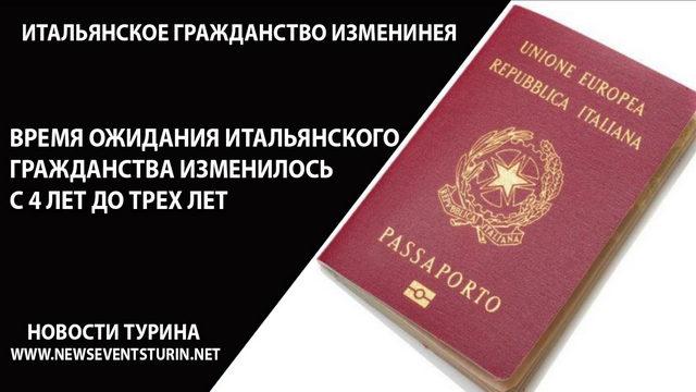 Итальянское гражданство изменение закона 2020